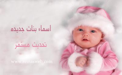 اسماء بنات جديده و حلوه 2017 و معانى الأسماء و صفاتهم الشخصيه