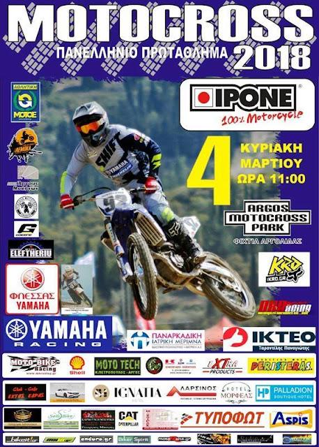 Στο Άργος την Κυριακή ο 2ος αγώνας του Πανελληνίου Πρωταθλήματος Motocross 2018