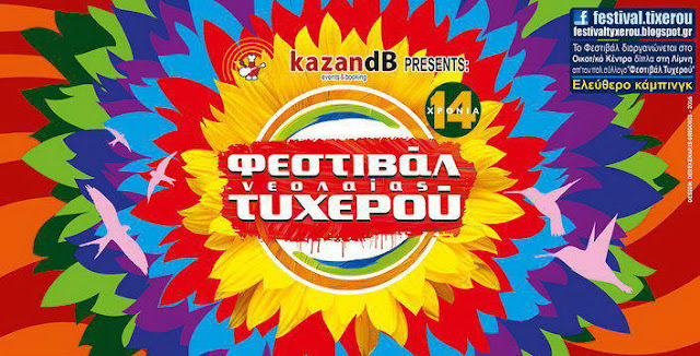 Από 4 έως 7 Αυγούστου το Φεστιβάλ Νεολαίας Τυχερού