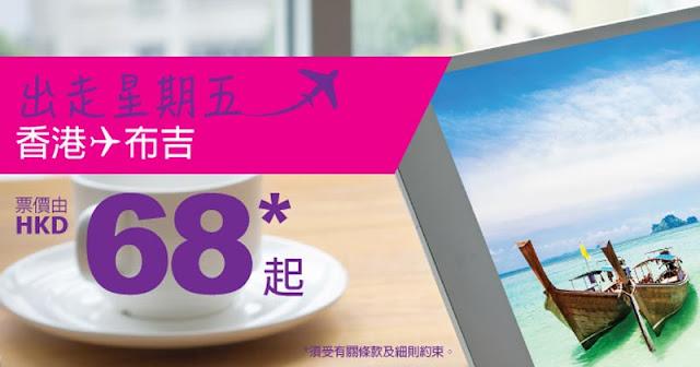 限時1日!HKExpress 快閃 $68蚊,香港飛布吉 來回連稅六百唔洗!