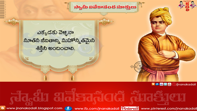 Here is Telugu Swami Vivekananda Motivational Quotes for youth, Swami Vivekananda Telugu Quotations, Golden words of swami Vivekanda in telugu, Best Telugu Good reads for friends, Beautiful telugu vivekananda quotations, Swami Vivekananda Quotes in Telugu, Best of Swami Vivekananda Inspirational Quotes images, Nice Top Swami Vivekananda Quotes wallpapers, Short Essay on Swami Vivekananda pdf, Swami Vivekananda positive Thinking Quotes in Telugu desktop back grounds,Swami Vivekananda quotes in Telugu language sms text messages for whatsapp, about Swami Vivekananda biography in Telugu,Quotes from Swami Vivekananda in Telugu,about Swami Vivekananda in Telugu pdf, few lines about Swami Vivekananda in Telugu. Swami Vivekananda Motivational Quotes and Quotations in Telugu words.Best inspirational quotes by Swami Vivekananda in Telugu Language.