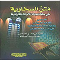 tahmil matn al sakhawi fi almutashabahat pdf