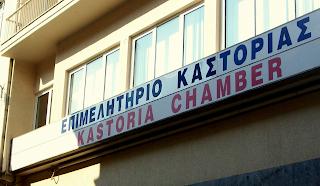 Επιμελητήριο Καστοριάς: Συνεργασία με το Υπουργείο Εμπορίου για την πιστοποίηση της ελληνικής γούνας μέσω Greek Fur
