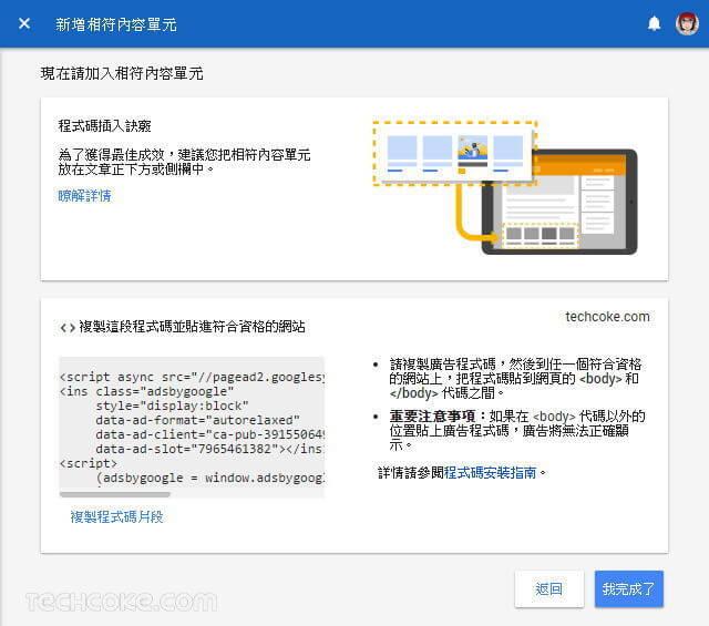 Google AdSense 相符內容,Blogger 安裝 AdSense 相關文章廣告_107
