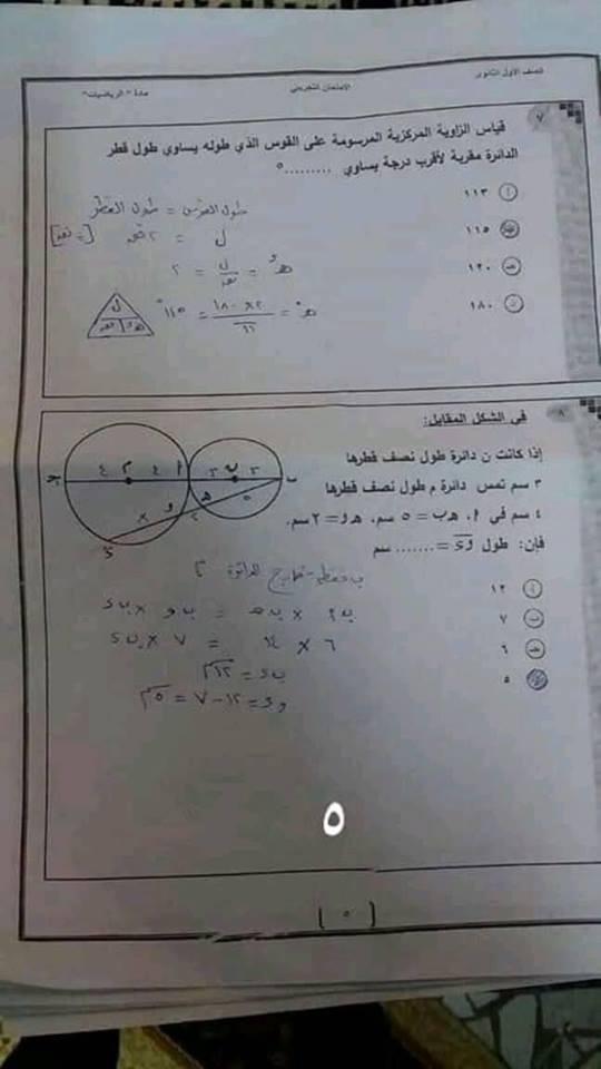 امتحان رياضيات أولى ثانوي ترم أول 2019 بالاجابة 5.jpg