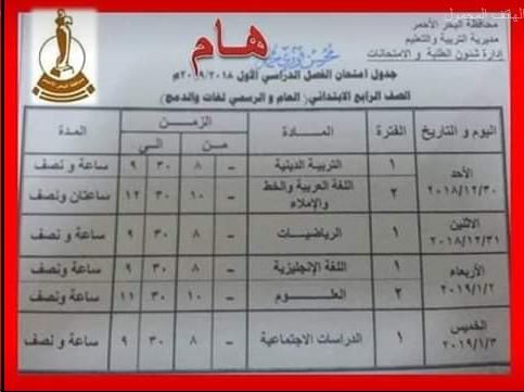 جدول امتحانات الصف الخامس الإبتدائي محافظة البحر الاحمر