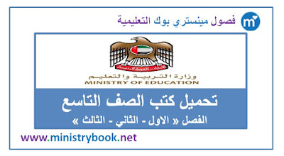 تحميل كتب الصف التاسع الابتدائي الامارات 2018-2019-2020-2021