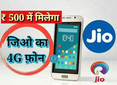 Reliance Jio के 500 रुपये वाले 4G Phone की जानकारी (Prize, Launch Date)