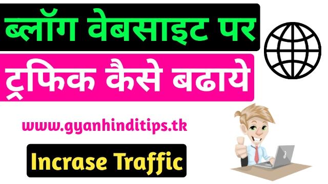 ब्लॉग वेबसाइट की ट्रैफिक कैसे बढ़ाये - हिंदी में सीखे