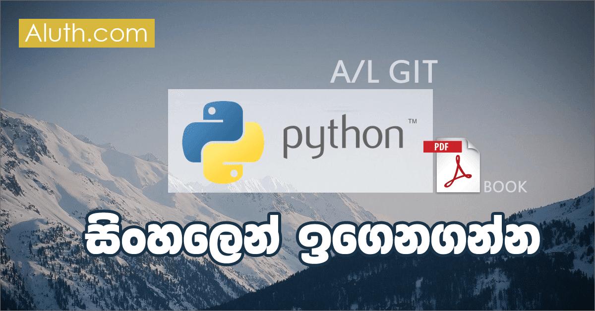 Python කියන්නේ වර්තමානයේ ජනප්රියම object oriented programming language එකක්. මේ භාෂාව අපිට උසස්පෙල GIT විෂය හැදෑරීමේදී තමයි මුලින්ම හමුවන්නේ.