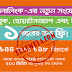 বাংলালিংক নতুন সিম অফার ৩ জিবি ফ্রি ইন্টারনেট ও ১ বছর বিনামূল্যে ফেসবুক, WhatsApp, ইমো