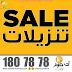 At Home Furniture Kuwait - SALE