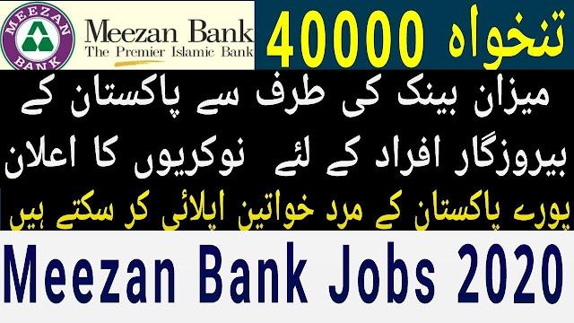 Meezan Bank Jobs 2020 Apply Online