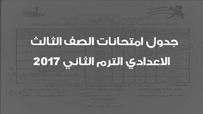 جدول امتحانات الصف الثالث الاعدادي الترم الثاني 2017