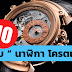 10 นาฬิกาหรู โครตแพงเลย