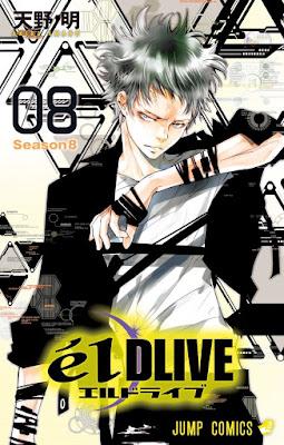 エルドライブ【ēlDLIVE】 第01-08巻 raw zip dl