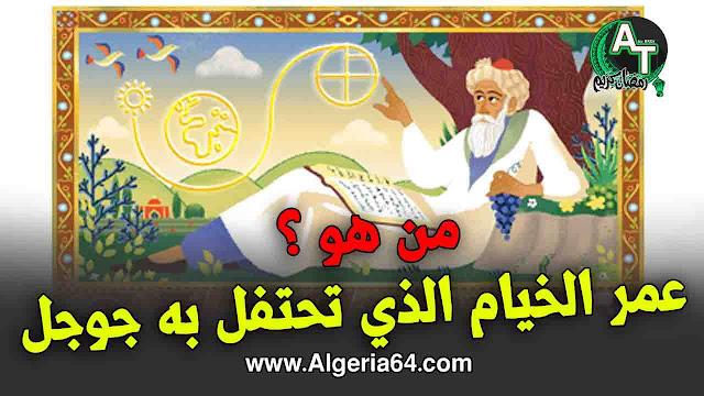 جوجل تحتفل بذكرى ميلاد عمر الخيام من هو ؟