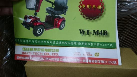 高雄高紅電動車銷售的每一台電動代步車,都是有衛署醫器製字號,合格的電動代步車。