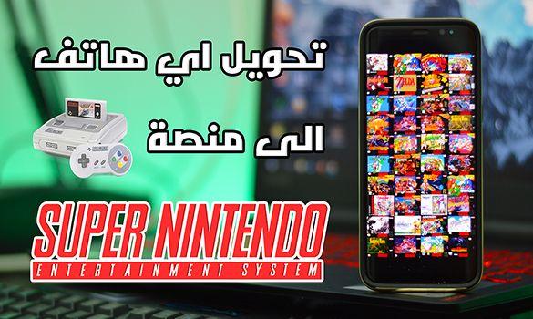 تحويل اي هاتف الى منصة Super Nintendo الرائعة - أكثر من 3000 لعبة ! أيام زمان يا سلام !!