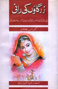 krishan chander krishan chander books krishan chander quotes krishan chander short stories krishan chander in urdu krishan chander books pdf krishan chander novels in urdu pdf krishan chander short stories in hindi krishan chander biography in urdu krishan chander afsanay krishan chander ke afsane krishan chander biography krishan chander afsanay pdf krishan chander annadata krishan chander author krishan chander and co krishan chander ke afsane pdf krishan chander ke afsane in urdu krishan chandar ki afsana nigari krishan chander ke behtareen afsanay peshawar express krishan chander analysis krishan chander biography in hindi krishan chander bibliography krishan chander bhajan krishan chander shastri bhajan krishan chander urdu books krishan chander & co krishan chander ramesh chander pvt ltd krishan chander peshawar express krishan chander facebook krishan chander books free download krishan chander gaddar krishan chander hindi krishan chander hindi stories krishan chander in hindi krishan chander introduction in urdu krishan chander images krishan chander novels in urdu krishan chander stories in hindi krishan chander quotes in urdu krishan chander jamun ka ped krishan chander jamun tree krishan chander thakur ji krishan chander thakur ji bhajan krishan chander shashtri ji krishan chander shastri ji sh krishan chander shastri ji krishan chander k behtreen afsanay krishan chander ki bhagwat krishan chander ki afsana nigari krishan chander katha krishan chander shastri ke bhajan krishan chander novels list krishan chander movies krishan chander mulk raj anand krishan chander thakur mp3 krishan chander shastri bhajan mp3 chander nagar krishna nagar read krishan chander online krishan chander vs state of delhi krishan chander pdf krishan chander pdf download krishan chander poetry krishan chander poet krishan chander urdu pdf gaddar by krishan chander pdf krishan chander rekhta krishan chander short stories pdf krishan chander stories krishan chander singh krishan chander shastri krishan chander selected short stories krishan chander thakur katha krishan chander thakur ram katha krishan chander thakur bhagwat katha krishan chander thakur krishan chander thakur ji ke bhajan krishan chander thakur bhajan krishan chander tree krishan chander urdu writer krishan chander urdu novel krishan chander urdu krishan chander v state of delhi krishan chander writer krishan chander wife