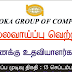 Vacancy In Nawaloka Group Of Companies