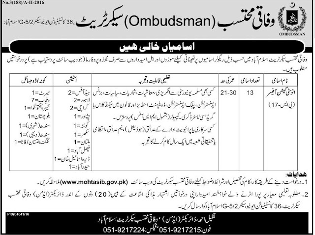 Investigation Officer jobs in Wafaqi Mohtasib