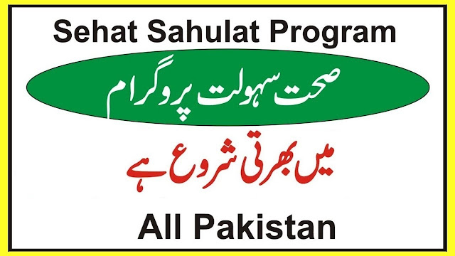 Govt Sehat Sahulat Program Jobs 2020 Online Apply