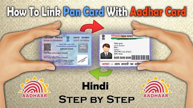 आधार कार्ड को पैन कार्ड से जोड़ना क्यों है जरूरी