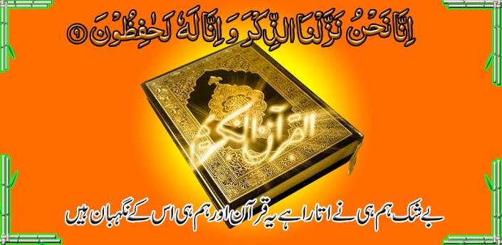 MP3 Holy Urdu Quran ~ MiniSoft Technology