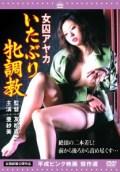 Hot Movie Female Prisoner Ayaka (2008) Full