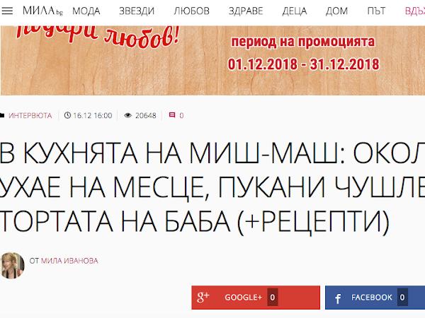 МИЛА.bg - В кухнята на Миш-Маш