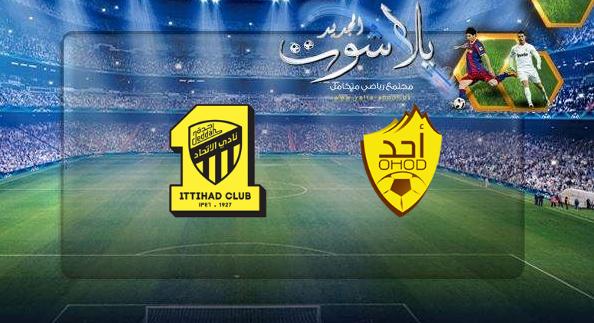 نتيجة مباراة أحد والإتحاد بتاريخ 16-05-2019 الدوري السعودي