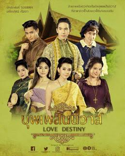 บุพเพสันนิวาส (ช่อง3-LINE TV) ตอนที่ 13 วันที่ 04 เมษายน 2561