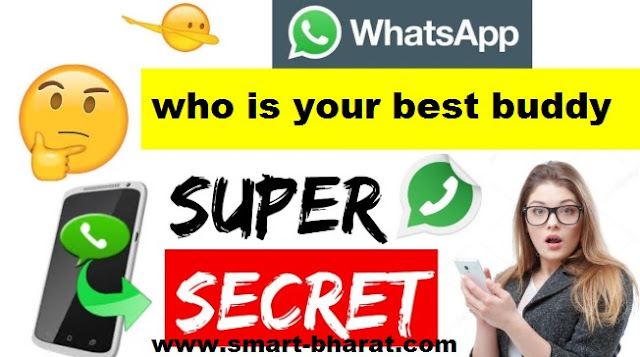 https://www.smart-bharat.com/2018/11/secret-whatsaap-tricksee-who-is-your.html