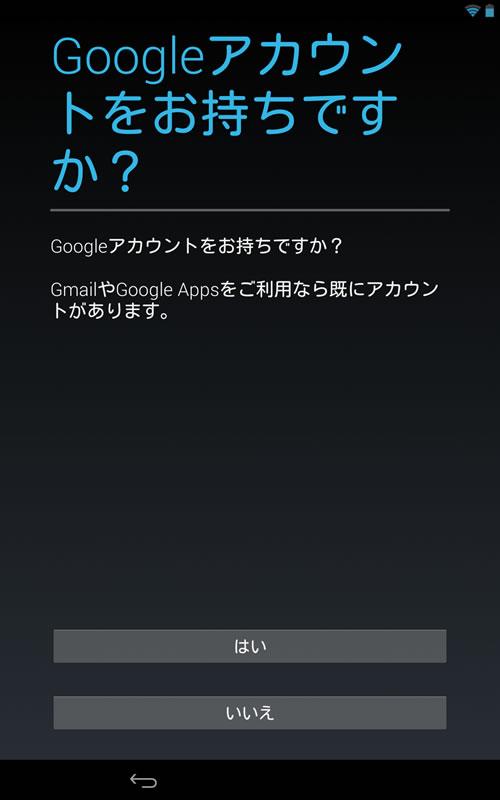 Nexus7(2013) 再セットアップ -3
