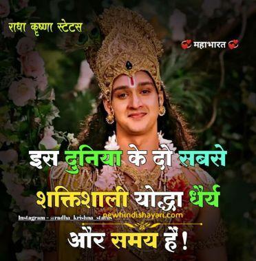 hindi shri ram quotes