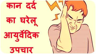 Kaan Dard Ke Gharelu Upay In Hindi