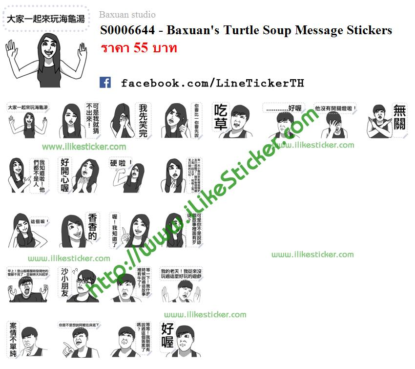 Baxuan's Turtle Soup Message Stickers
