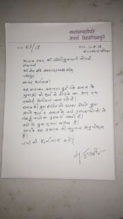 Letter of Maniprabh Suri for Jain youth program
