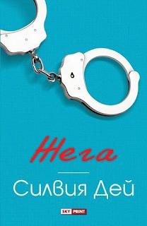 http://hermesbooks.com/zhega.html