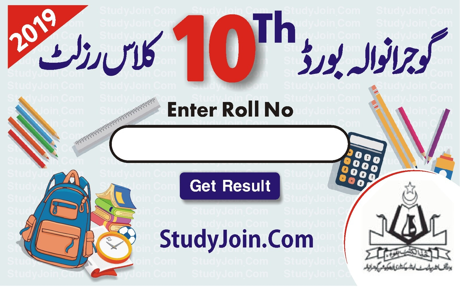 bise Gujranwala matric result 2019, 10th class result 2019 Gujranwala board, bise Gujranwala 10th result 2019 enter roll number, bise gujranwala 10th result 2019 enter roll number, 10 class result 2019 Gujranwala board, 10th class result 2019 Gujranwala board, bise gujranwala result 2019, bise gujranwala 9th result 2019, gujranwala board result 2019