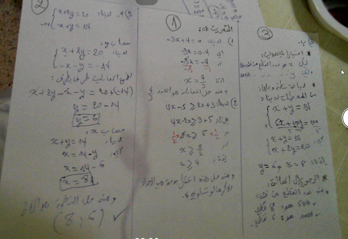 تصحيح الامتحان الجهوي الموحد الثالثة اعدادي 2016 الرياضيات جهة سوس ماسة