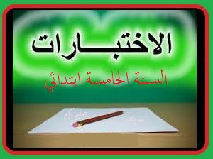 نماذج اختبارات الفصل الثاني - الجيل الثاني - السنة الخامسة ابتدائي - مادة اللغة العربية.