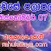 රාහු කාලය | ලග්න පලාපල 2020 | Rahu Kalaya 2020 |2020-10-07