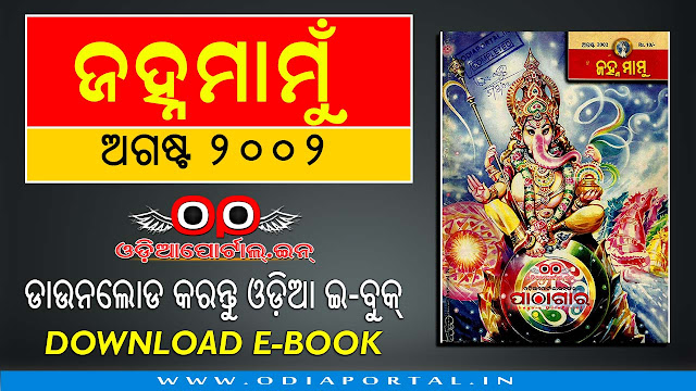 Janhamamu (ଜହ୍ନମାମୁଁ) - 2002 (August) Issue Odia eMagazine - Download e-Book (HQ PDF)