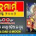 Janhamamu (ଜହ୍ନମାମୁଁ) - 2002 (August) Issue Odia eMagazine - Download e-Book (HQ PDF)