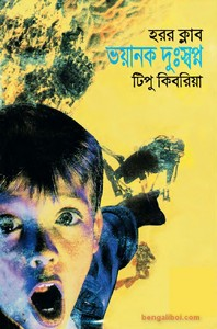 Bhoyanok Duswapna by Tipu Kibriya ebook