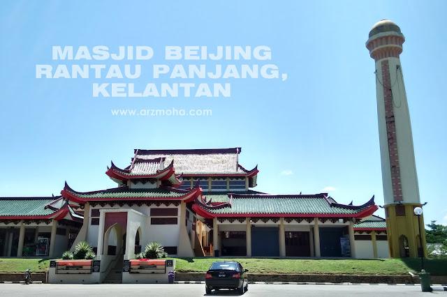 Masjid Beijing Rantau Panjang Kelantan, Masjid jubli perak sultan ismail petra, travel blogger, cuti-cuti di kelantan, tempat menarik di kelantan, masjid unik di kelantan, masjid senibina cina, tempat wajib dilawati di kelantan,
