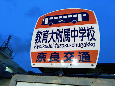 奈良交通(バス)