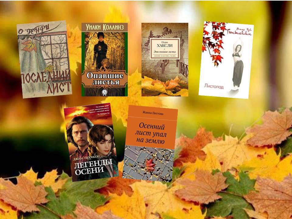книги с названием осень